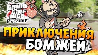 GTA: КРИМИНАЛЬНАЯ РОССИЯ - ПРИКЛЮЧЕНИЯ БОМЖЕЙ #14