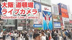 [LIVE]大阪 道頓堀 ライブカメラ osaka Dotonbori Live Camera