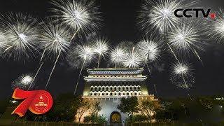 [庆祝中华人民共和国成立70周年联欢活动] 音乐烟花《新时代圆舞曲》| CCTV