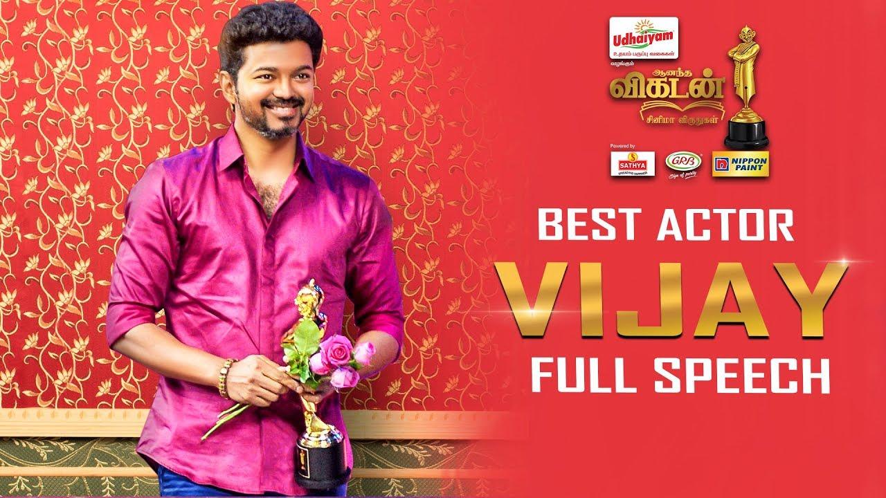 Vijay's Full Speech Official Video | Ananda Vikatan Cinema Awards 2017