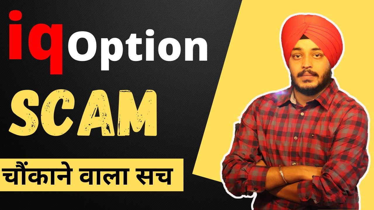 IQ Option Trading App Legal In India | IQ Option App Real or Big Scam | IqOption Explained in Hindi