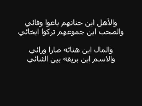 فرشــــي التـــراب-مــشاري العرادة + كلمات الأنشودة