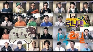 'Infinite Challenge' Opened Golden Days For Running Man And Many More 'Reality'