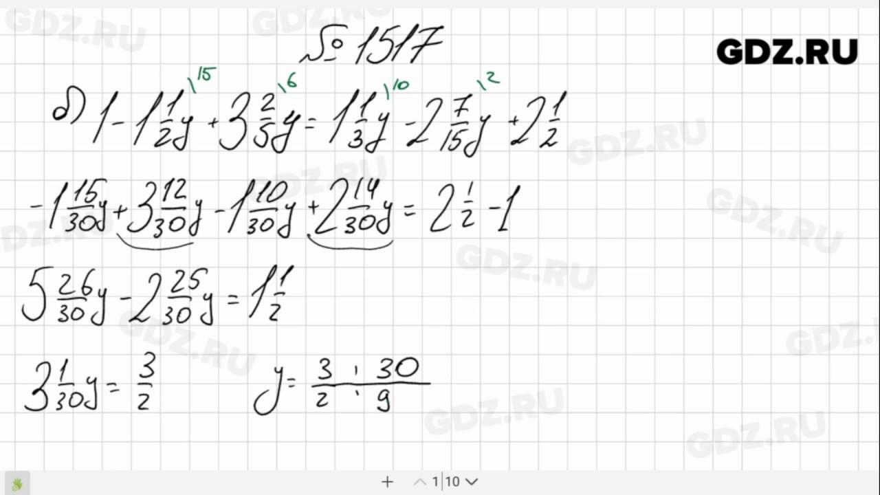 Математика 5 класс решебник номер 1517