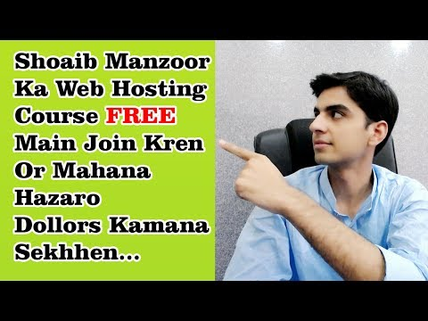 How To Start & Run Your Own Web Hosting Business By Shoaib Manzoor (Introduction Video)