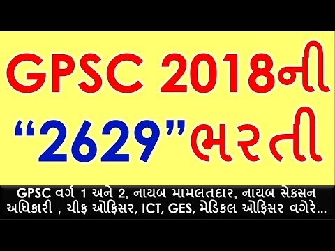 """GPSC 2018 """"2629"""" Post Bharti 