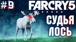 Far Cry 5 #9 💣 - Судья-Лось - Прохождение, Сюжет, Открытый мир
