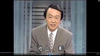 [昔のニュース] ニュースセンター845 池上彰