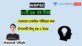 50 GK Question and Answer in bengali
