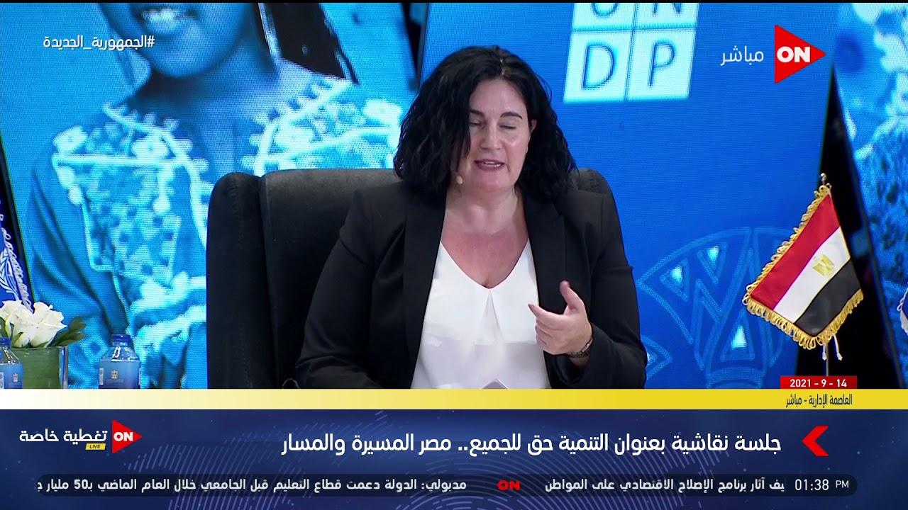 كلمة ممثلة هيئة الأمم المتحدة للمرأة في مصر خلال إطلاق تقرير التنمية البشرية في مصر 2021  - 14:54-2021 / 9 / 14
