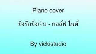 Piano cover ยิ่งรักยิ่งเจ็บ - กอล์ฟ ไมค์ by vickistudio