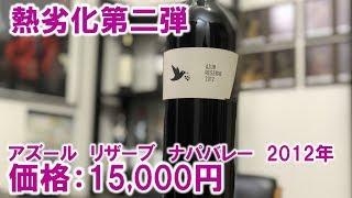 熱劣化ライブ第二弾!1万5千円のナパバレーの底力は如何に!?【ワインノヒト】