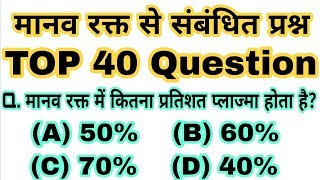 General science quiz in Hindi || Biology (जीव विज्ञान)  || Science question answer