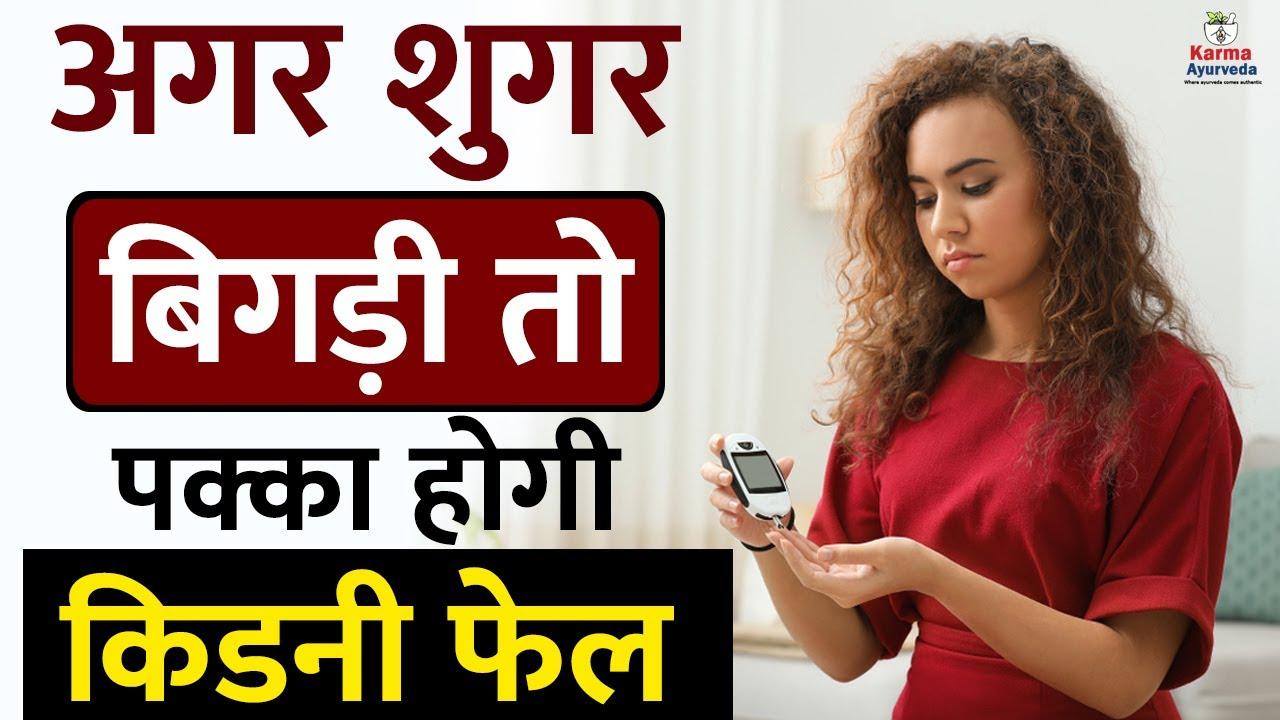 अगर शुगर बढ़ गयी तो पक्का किडनी फेल होती है Diabetes/Sugar Treatment In Ayurveda