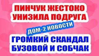 ДОМ 2 НОВОСТИ НА 6 ДНЕЙ РАНЬШЕ – 7 мая 2019 (7.05.2019)