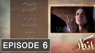 Inkar Episode 6 Promo | Inkar Episode 6 Teaser || Inkar Episode 5 Review || HD - Quaid - TV