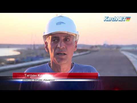 Съемки фильма про Крымский мост: за кадром
