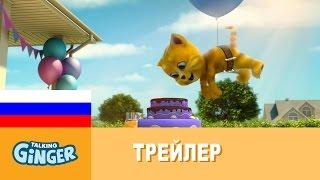 Говорящий Джинджер 2 - Официальный трейлер