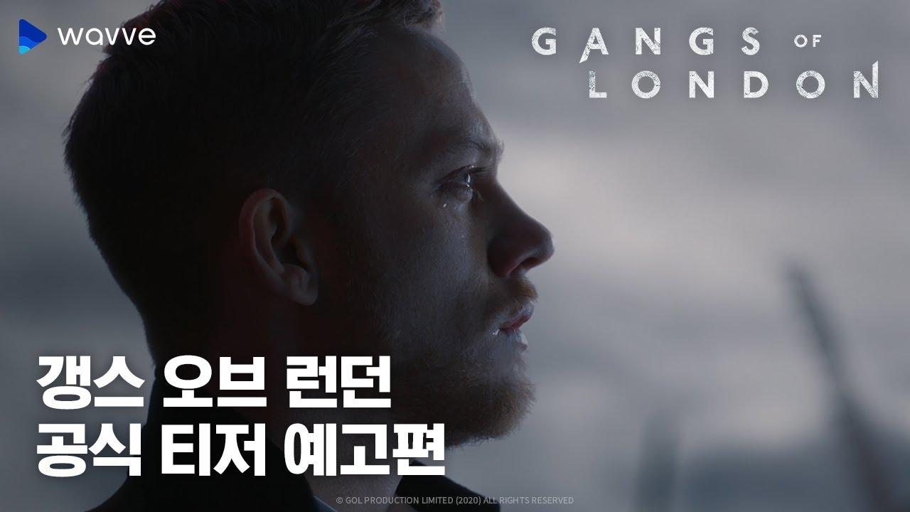 갱스 오브 런던 l 공식 예고편 l 웨이브 독점