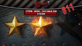 Стрим - WoWs - Ранговые бои 6 сезон 11