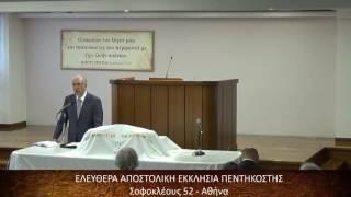 Διάκονοι Εκκλησίας - ΕΑΕΠ - Σπύρος Φέγγος