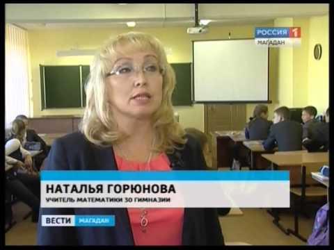 Одна из ста лучших школ России в Магадане - такой титул получила 30 гимназия.
