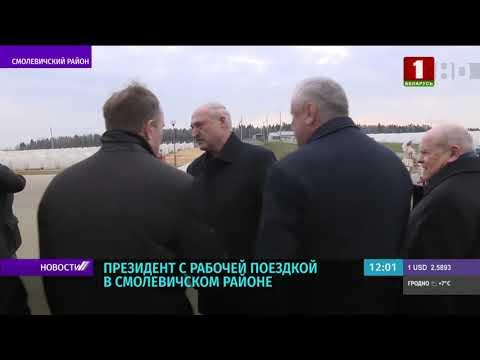 """Лукашенко посещает организации группы компаний """"Серволюкс"""""""