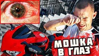 Прокатил пьяного соседа на мотоцикле - Мошка влетела в глаз на большой скорости