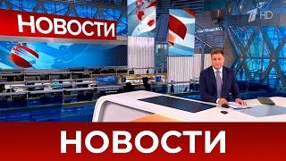 Выпуск новостей в 12:00 от 31.07.2021