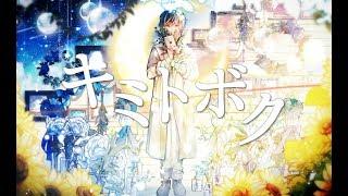 キミトボク / 天月-あまつき-【オリジナル】 thumbnail