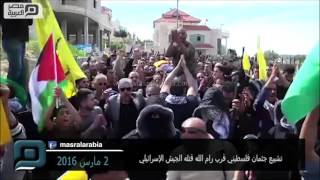 مصر العربية | تشييع جثمان فلسطيني قرب رام الله قتله الجيش الإسرائيلي
