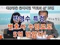 대통령을 묻어버린 '거짓의 산' 26편 | 박영수 특검, 변호사 수임료로 5억 받았다!