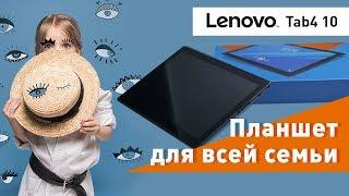 Обзор планшета Lenovo Tab 4 10