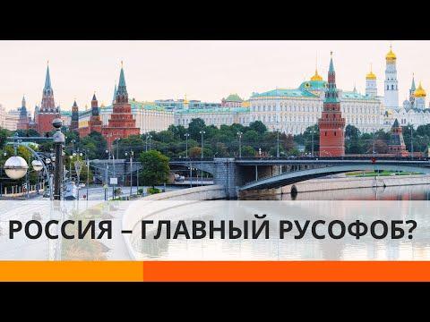 Почему Москва ведет себя как главный русофоб