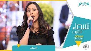 شيماء الشايب تغني لكوكب الشرق أم كلثوم أغنية انساك