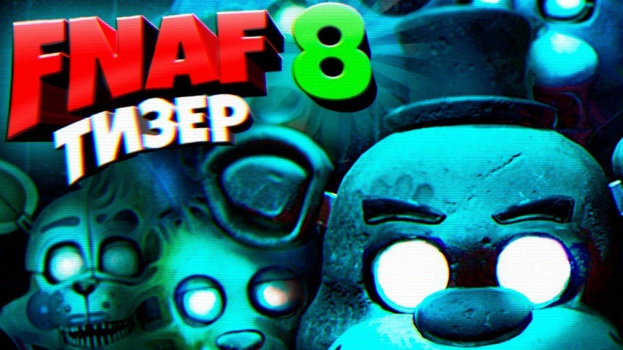 FNAF 8 ОФИЦИАЛЬНЫЙ ТИЗЕР на САЙТЕ СКОТТА !!! МНОГО СЕКРЕТНЫХ СКРИНШОТОВ НОВОЙ ИГРЫ ФНАФ 8 !!!