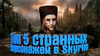 Топ 5 странных персонажей в Skyrim -  Top 5 strangest characters in Skyrim
