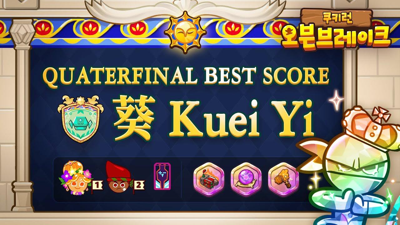 제4회 그랜드 챔피언스 리그 8강 최고 플레이 - 葵 Kuei Yi (쿠키런 공식 영상)