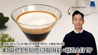유라 Z10 스페셜 커피 레시피 + 바리스타의 머신 사…