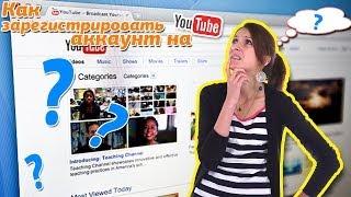 Как зарегистрировать аккаунт на YouTube и для чего он нужен. Подробная инструкция