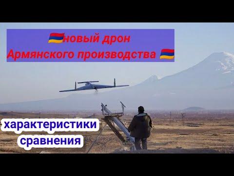 Самый лучший дрон  Армянского производства! 🇦🇲/армянский БПЛА против Азербайджанского БПЛА сравнение