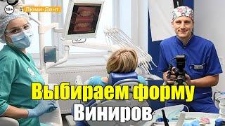 Виниры для зубов видео   подбираем форму и цвет   Люми Дент Киев