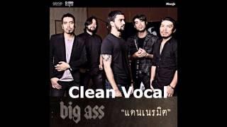 BigAss - แดนเนรมิต (Cut Vocal Sound)