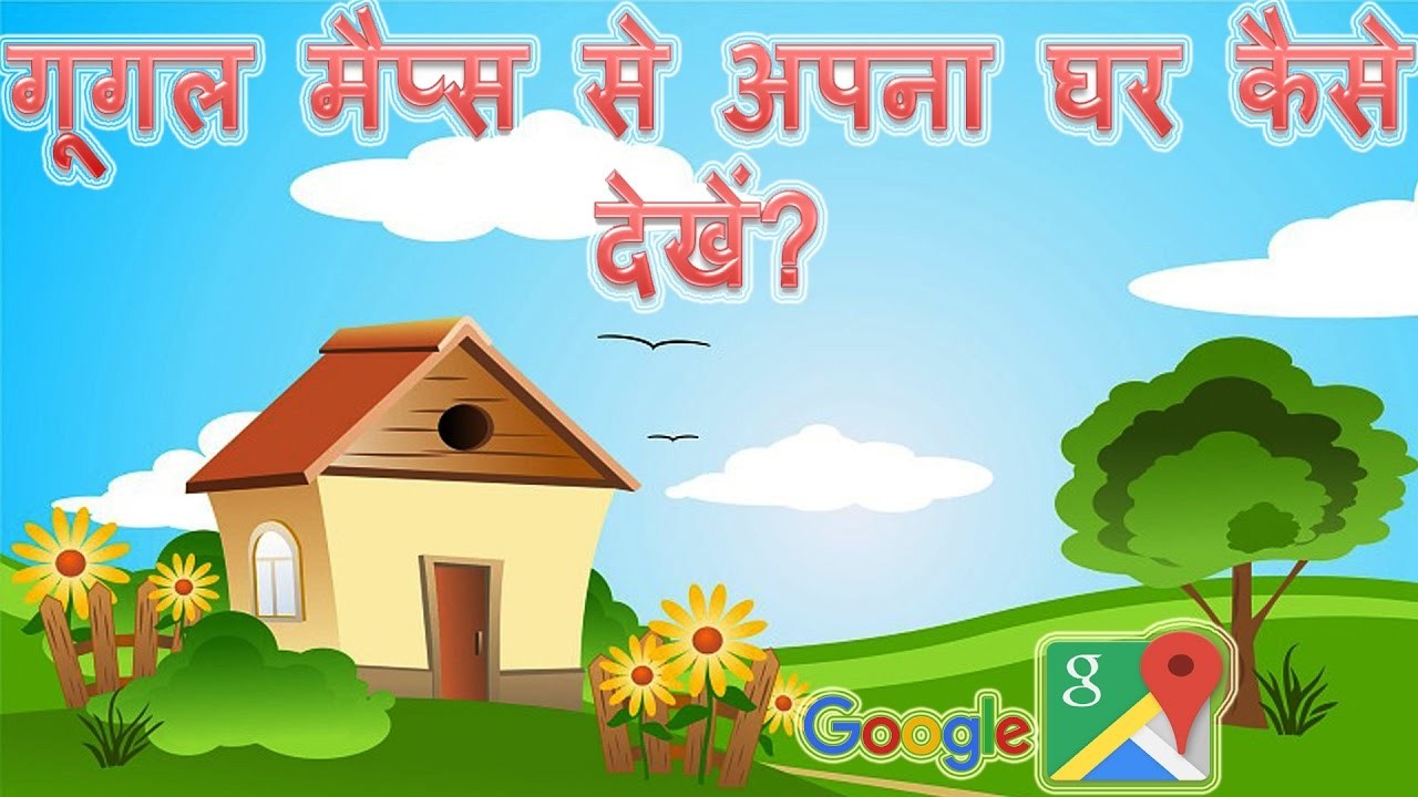 how to add my house in google maps