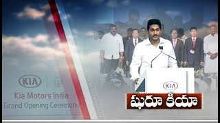 KIA Plants to Achieve Full Fledged Production Capacity of 3 Lakh Cars | CM Jagan