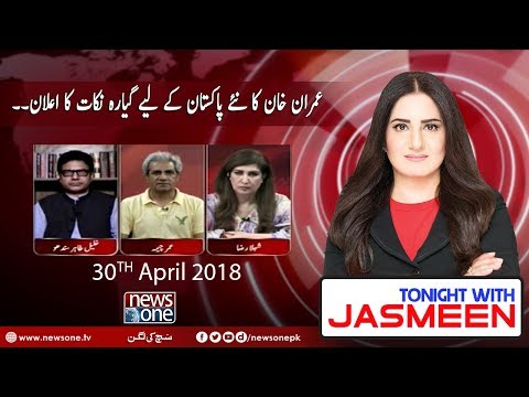 Tonight With Jasmeen | 30-April-2018 | News One