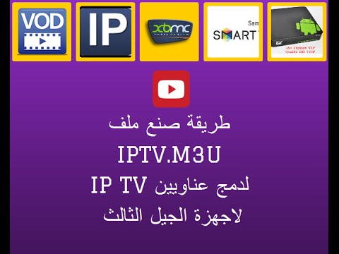 how to get m3u for iptv