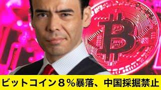 ビットコインまた8%暴落、中国の採掘停止