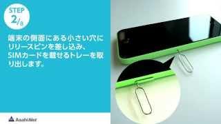 【ASAHIネット LTE】 iOSでの設定方法