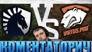 ПАПИЧ КОМЕНТАТОРИЧ: Team Liquid vs Virtus.pro